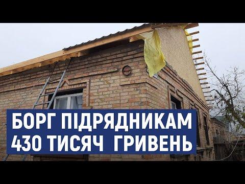Суспільне Кропивницький: За ремонт будинків після буревію у Кропивницькому підрядникам винні 430 тисяч гривень