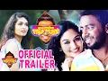 Kattappanayile Rithwik Roshan Official Trailer #Vishnu Unnikrishnan | Nadirshah | Dileep