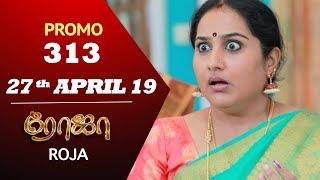 ROJA Promo | Episode 313 Promo | ரோஜா | Priyanka | SibbuSuryan | Saregama TVShows Tamil