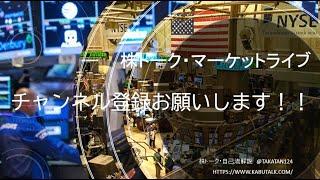 Market Live KABUTALK '21  2月22日 株トーク・マーケットライブ 本日の東京株式市場・日経平均先物の動向  the market daily session ki1