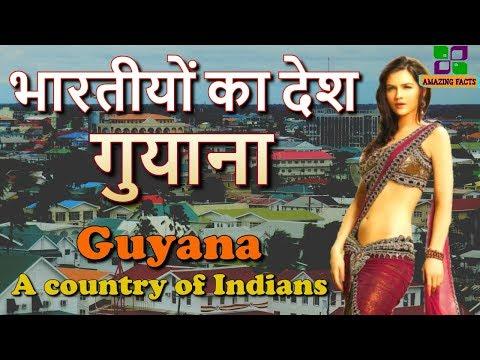 गुयाना खतरनाक आत्महत्या का देश // Guyana a country of Indians