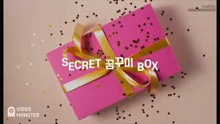 꿈드림 시크릿 꿈꾸미 박스!!!