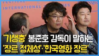 [칸 영상]봉준호 감독이 말하는 '기생충'의 장르