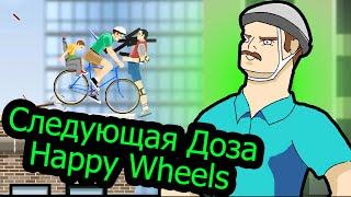 Следующая Доза Happy Wheels от Глюка