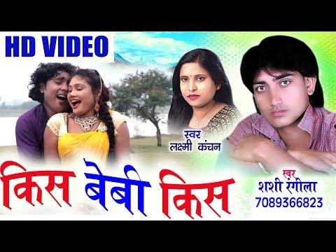Shashi Rangila   Laxmi Kanchan   Cg Song   Kis Bebi Kis   New Chhatttisgarhi Geet   Video HD 2018