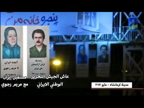 النشاطات الدعائية من قبل انصار المقاومة في عدة المدن الإيرانية  مايو 2017