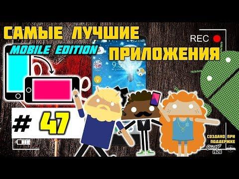 Самые лучшие Android приложения #47 ME