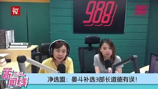 988 《新闻线》:纳吉曾花78万  聘公司监督6中文报  资助刊物管理专页!