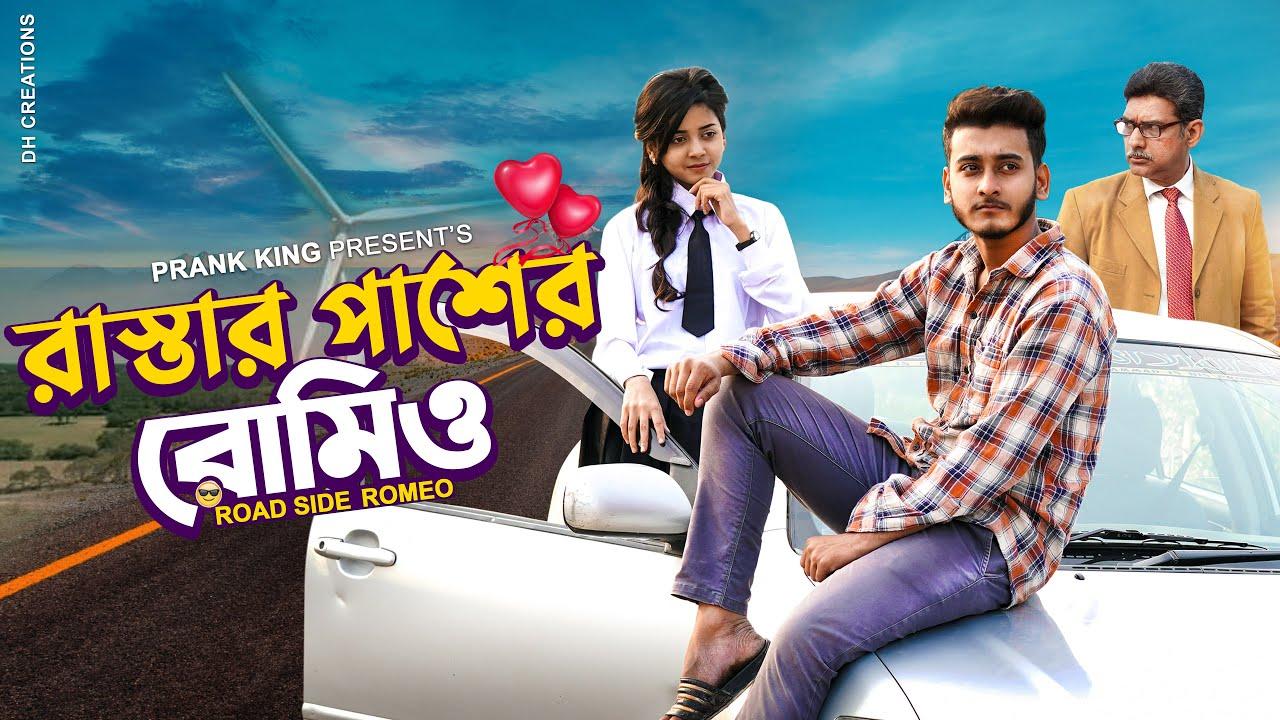 রাস্তার পাশের রোমিও ! Road Side Romeo (রোমিও জুলিয়েট) Prank King| Valentine's Day Bangla Natok 2021