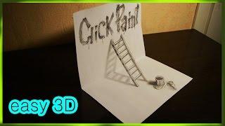 Обман зрения или как нарисовать простой 3D рисунок / How to draw 3D(Нарисуйте простой 3D рисунок от руки используя только простой карандаш . ПРОСТЫЕ 3D рисунки - http://www.youtube.com/playlis..., 2015-10-06T15:20:53.000Z)