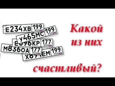 Нумерология номера автомобиля