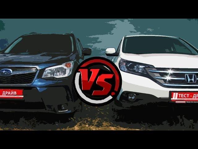 Subaru Forester VS Honda CR-V. Сравнительный тест