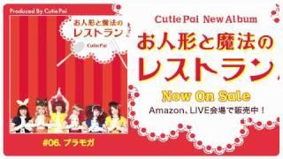 Cutie Paiのニューアルバム『お人形と魔法のレストラン』は amazon、Liv...