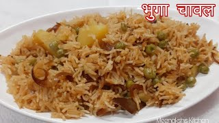 Bhugge Chawal Recipe | Sindhi Style Pulao Bhuge Chawal | भुगल चावल