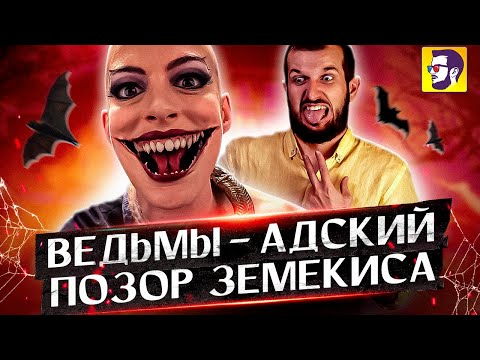 Ведьмы - от режиссера Назад в будущее (обзор семейного фильма) - Видео онлайн
