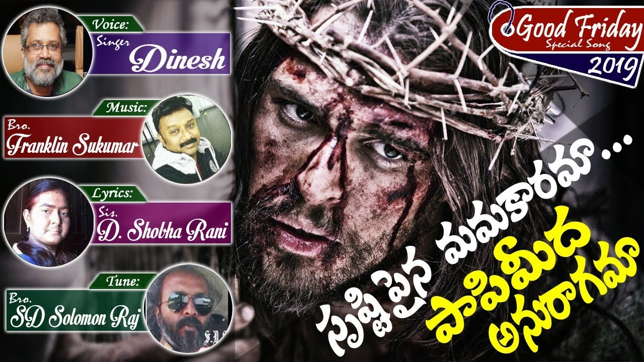 Srushtipaina Mamakarama||Good Friday Special||2019 New Telugu Christian Song||Shobha Rani||Dinesh