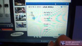와이브로 삼성노트북 유투브 사용시 데이터 사용량