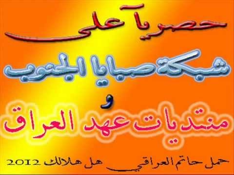 حاتم العراقي هل هلالك يا رمضان 2012 رسول الغرام Youtube