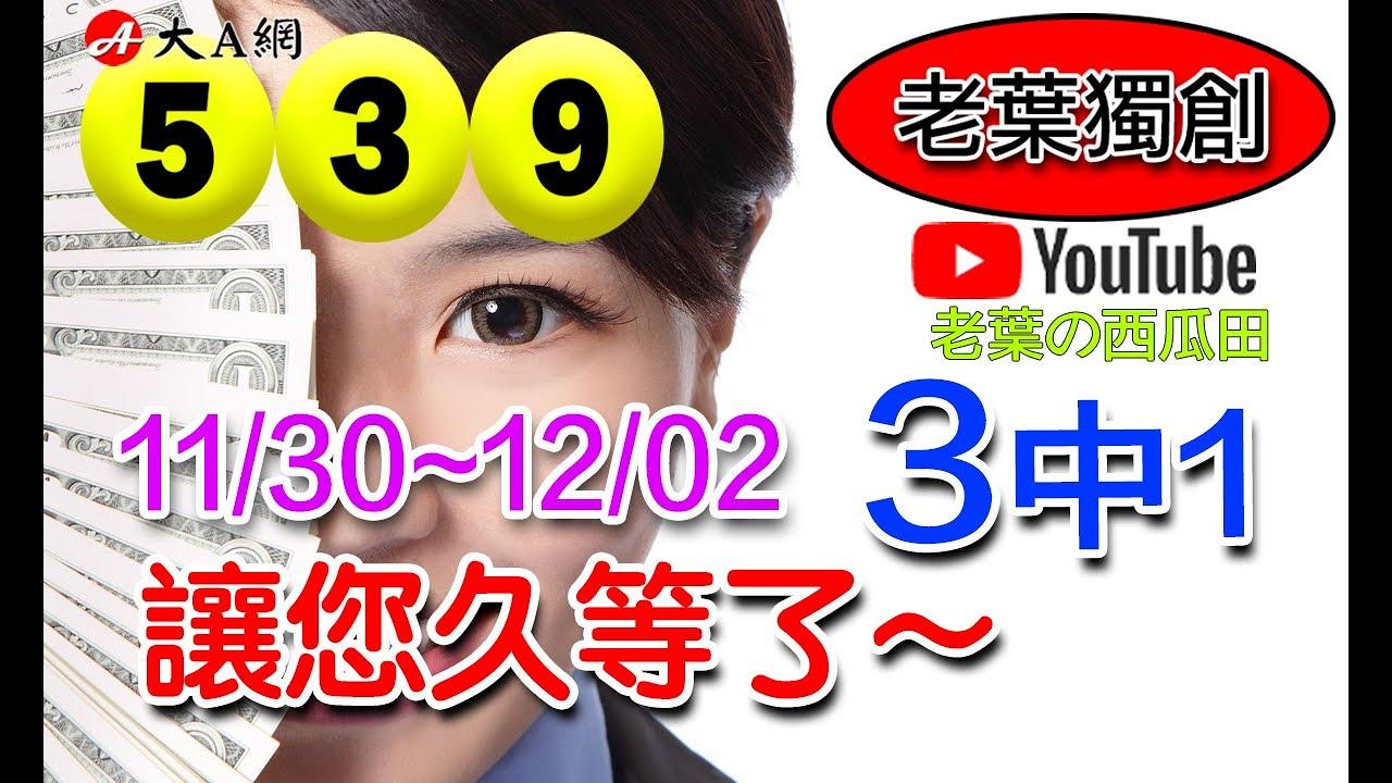 11/30~12/02 今彩三中一 ,歡迎收看。