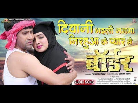 Deewani Bhaili Nagma Nirahua Ke Pyar Mein   Border  Bhojpuri Movie Song  Khesari Lal Yadav, Nirahua