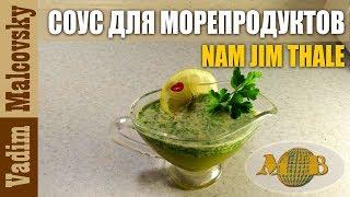 Рецепт тайский соус Nam Jim Thale для морепродуктов или нам чим тале для рыбы. Мальковский Вадим