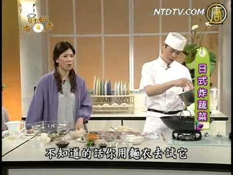 厨娘香Q秀:日式炸蔬菜()