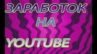Как создать канал на YouTube для заработка