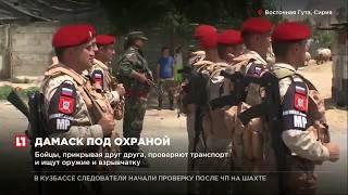 В Восточной Гуте КПП охраняют российские полицейские и сирийские военные