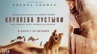Королева пустыни (2015) | Queen of the Desert (2015) | Трейлер