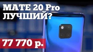Huawei Mate 20 Pro и Mate 20 - Обзор и тест фишек