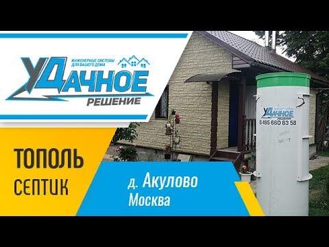 Установка ТОПОЛЬ-4 ПР, канализация для дачи в Москве д. Акулово - уДачное решение!