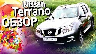 Nissan Terrano Ниссан Террано тест драйв ⁄ Test Drive