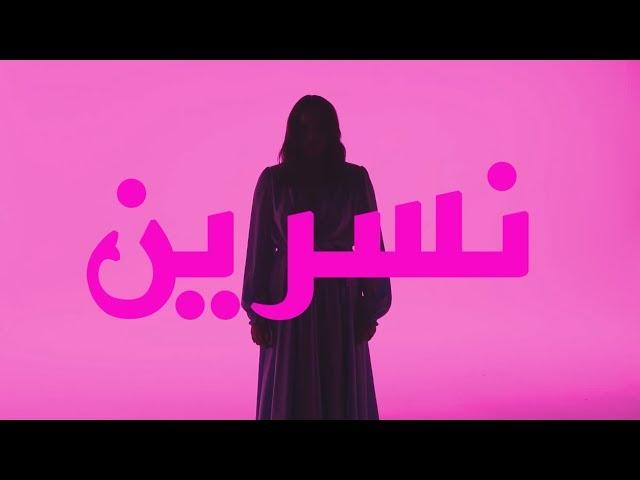 נסרין קדרי - אלבי מעאק (קליפ רשמי) Nasrin Kadri