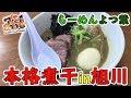 【旭川】本格濃厚煮干ラーメンの人気店【らーめんよつ葉】