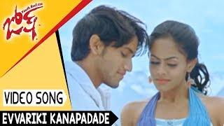 Evvariki Kanapadade Video Song    Josh Movie Songs    Naga Chaitanya, Karthika