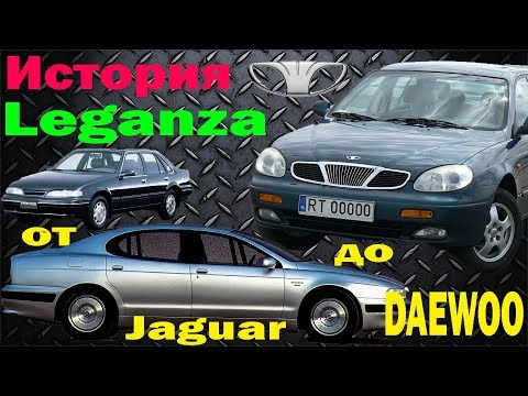 История создания автомобиля Daewoo Leganza