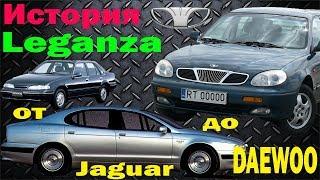 Daewoo Leganza - История создания автомобиля