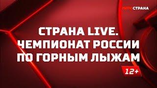 «Страна. Live». Горные лыжи. Чемпионат России