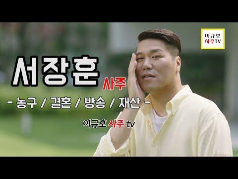 농구 전설, 예능 대세 - 스타 서장훈