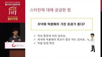 [강의3] 이상지질혈증의 치료 약물