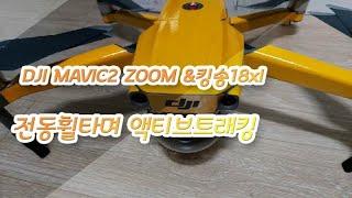 액티브트래킹영상  DJI MAVIC2 ZOOM  X 킹…