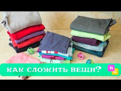 КАК СЛОЖИТЬ ВЕЩИ - брюки, свитера, футболки. Хранение и порядок в шкафу с Nataly Gorbatova.