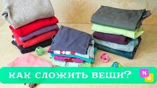 КАК СЛОЖИТЬ ВЕЩИ - брюки, свитера, футболки. Хранение и порядок в шкафу с Nataly Gorbatova.(Привет, меня зовут Наталья! Я живу в Калининграде. Как я складываю одежду, которую храню на полочках в шкафу...., 2016-02-27T05:00:01.000Z)