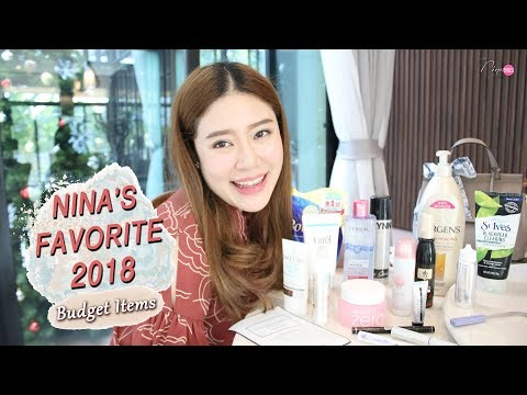 FAVORITE || Nina's Favorite 2018 [Budget Items] || NinaBeautyWorld - วันที่ 10 Jan 2019