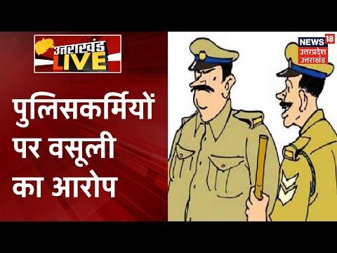 Dehradun में Lockdown के बीच पर अवैध रूप से वसूली करने का आरोप | Uttarakhand Live