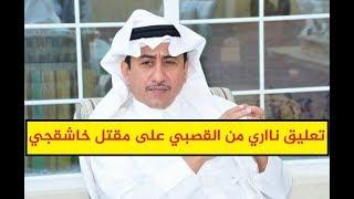 لن تصدق : الفنان السعودي ناصر القصبي يعلق تعليق ناااري على مققتل خاشقجي من طرف بن سلمان !!