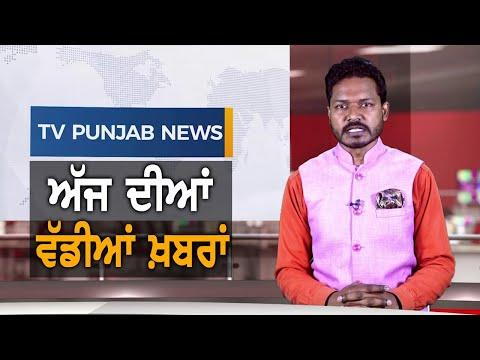 "Punjabi News ""February 21, 2020"" TV Punjab"
