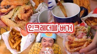 입이 찢어지는 인크레더블 버거 먹방입니다!!