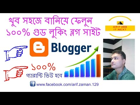 How to Create Good Looking Blog Site| Monetized Adsense Account | Bangla Tutorials