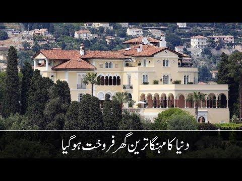Villa Les Cedres, world's most expensive house